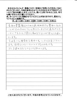 スキャン桑山_20150809 (2).pngのサムネイル画像
