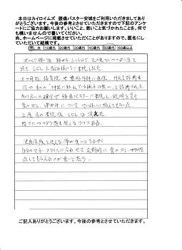 スキャン_20150829小笠原.png