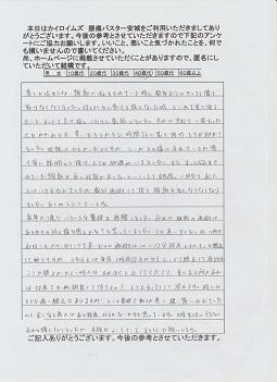 スキャン三浦.jpg