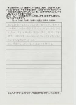 加藤俊康20160901 (2).jpg