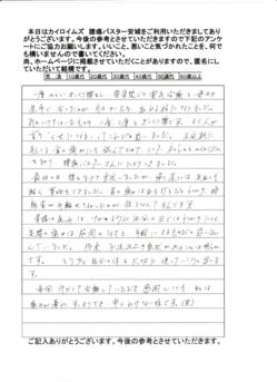 Scan_藤田千春.png