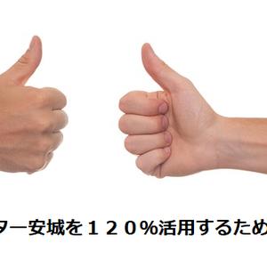 腰痛バスター安城を120%活用するための取扱説明書