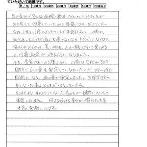 刈谷市 Y・Eさん 40歳代 会社員 レデイース整体の声
