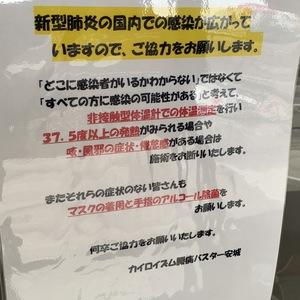 当店の新型コロナウイルス感染症対策