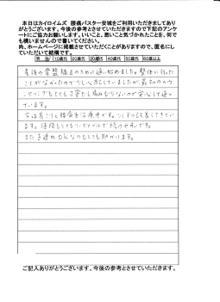 名古屋市 R・Kさん 30歳代 産後の骨盤矯正